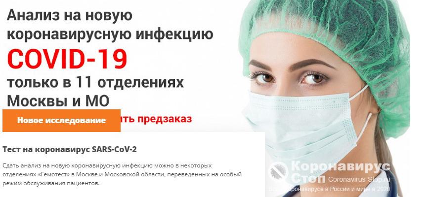 Анализ на новую коронавирусную инфекцию COVID-19 в Гемотесте