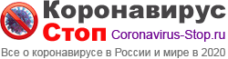 Коронавирус последние новости в России онлайн за ноябрь на сегодня