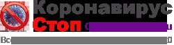 Коронавирус последние новости в России онлайн за март сегодня