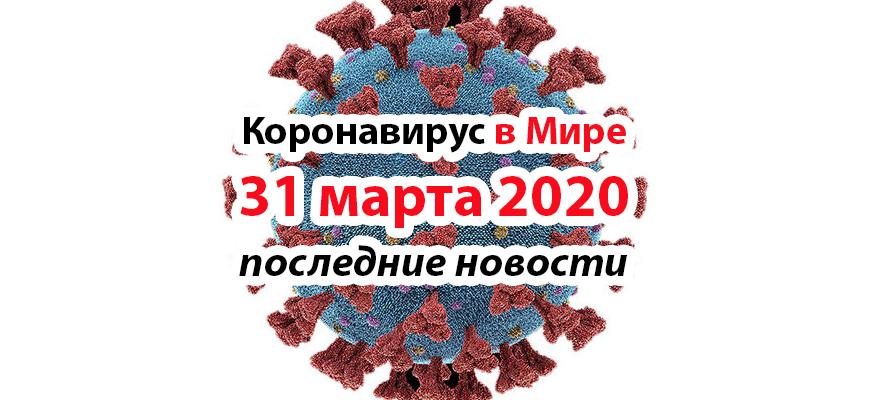 Коронавирус COVID-19 в мире статистика на 31 марта 2020