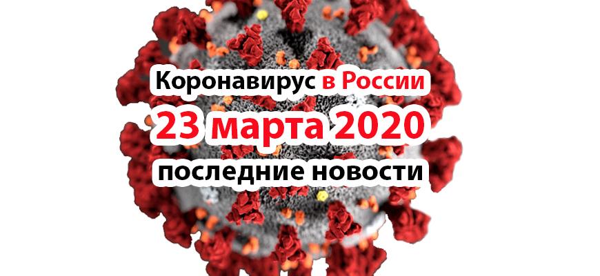 Коронавирус в России на 23 марта 2020
