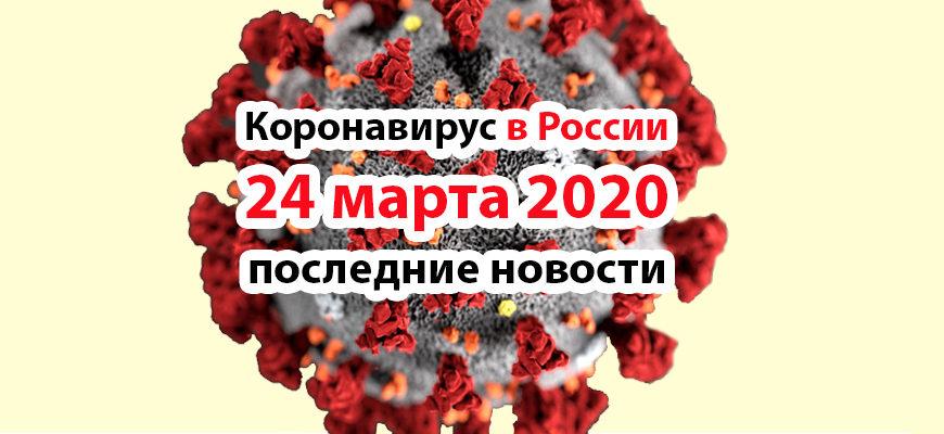 Коронавирус в России на 24 марта 2020