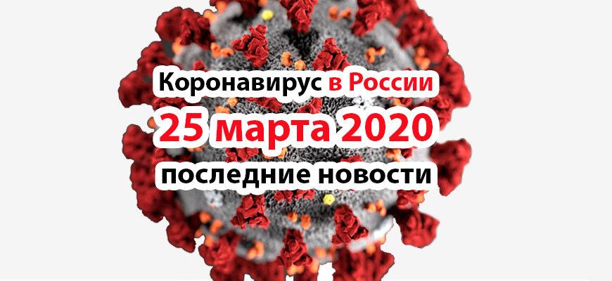 Коронавирус в России на 25 марта 2020