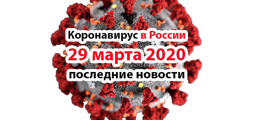 Коронавирус в России на 29 марта 2020