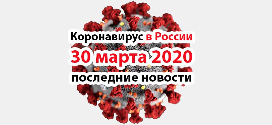 Коронавирус в России на 30 марта 2020 года