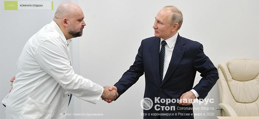 Заразился Путин коронавирусом или нет?