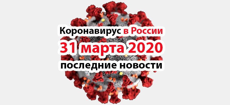 Коронавирус в России на 31 марта 2020 года