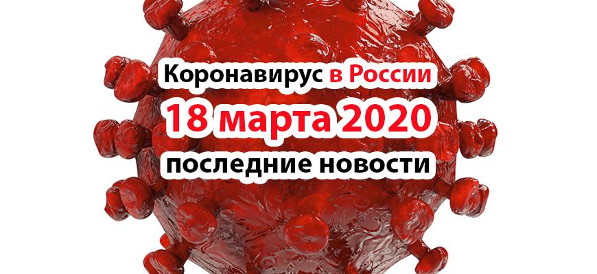 Коронавирус в России на 18 марта 2020