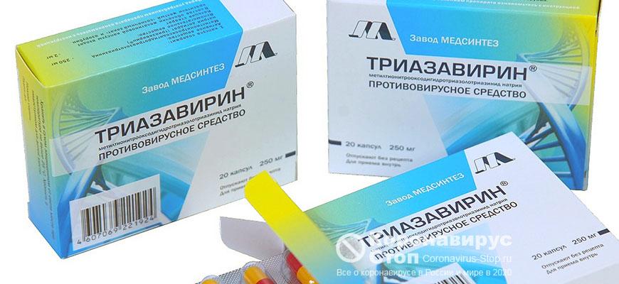 Лекарство от коронавируса - Триазавирин (Triazavirin)