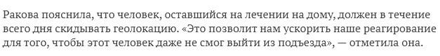 Анастасия Ракова о контроле за пациентами с коронавирусом.