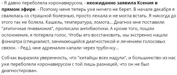 Ксения Собчак переболела коронавирусом в декабре 2019 года.