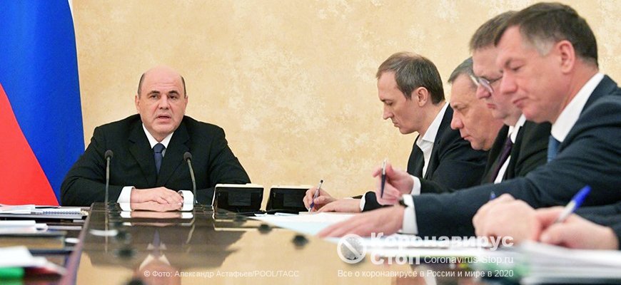 Мишустин объявил о создании координационного совета