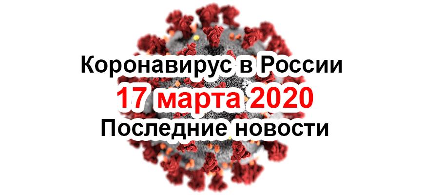 Коронавирус в России 17 марта 2020