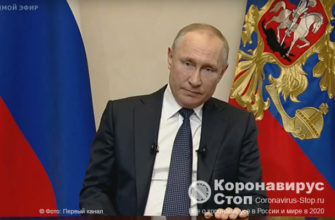 Коронавирус - обращение Путина к россиянам