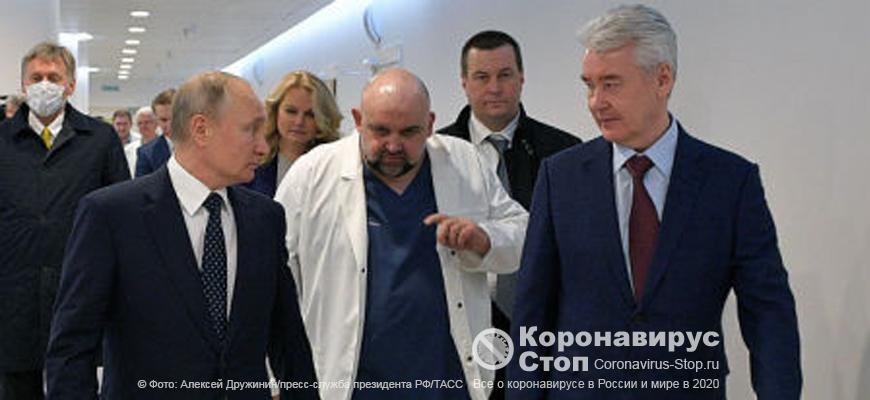 Владимир Путин с Денисом Проценко на обходе больницы в Коммунарке