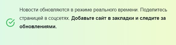 Добавьте сайт в закладки, будьте в курсе новостей коронавируса в Москве
