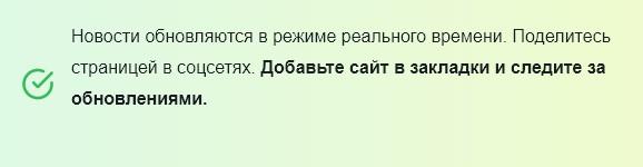 Добавьте сайт в закладки, будьте в курсе новостей коронавируса в регионах России