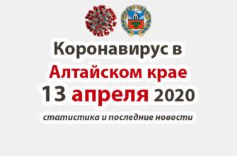 Коронавирус в Алтайском крае на 13 апреля 2020 года