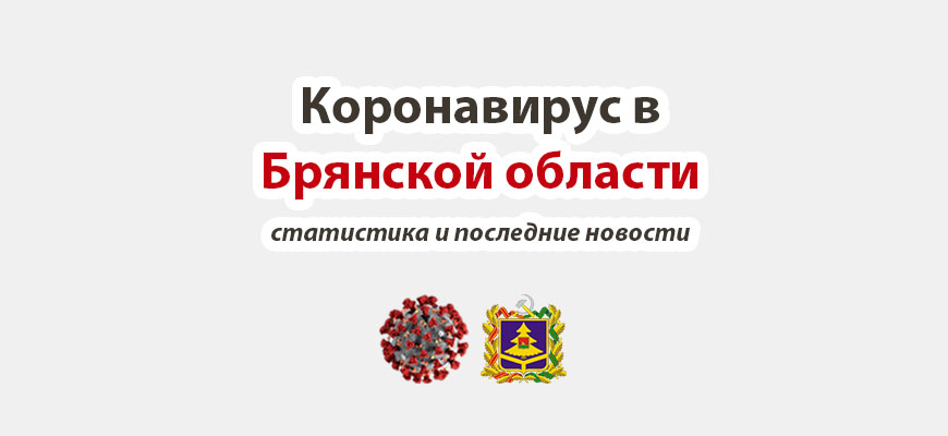 Коронавирус COVID-19 в Брянской области