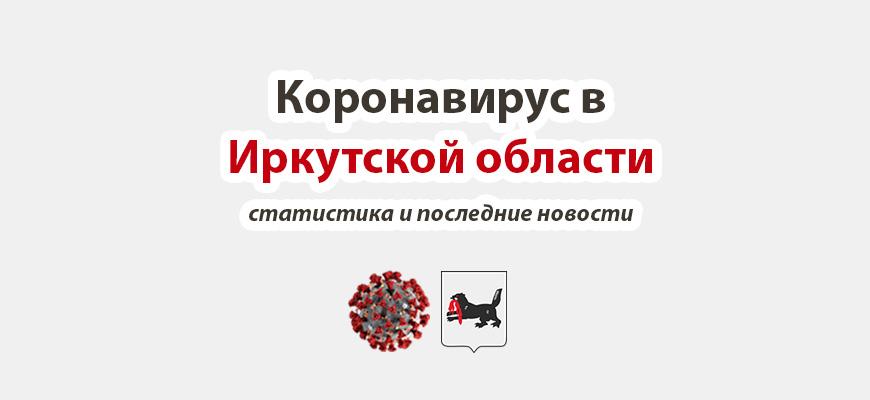 Коронавирус в Иркутской области