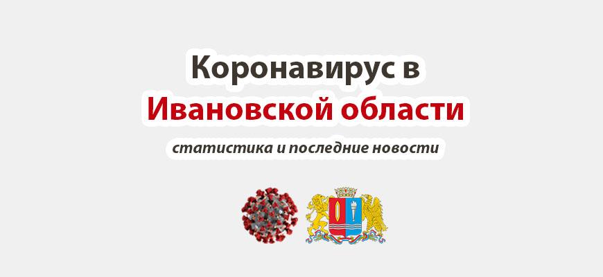 Коронавирус в Ивановской области