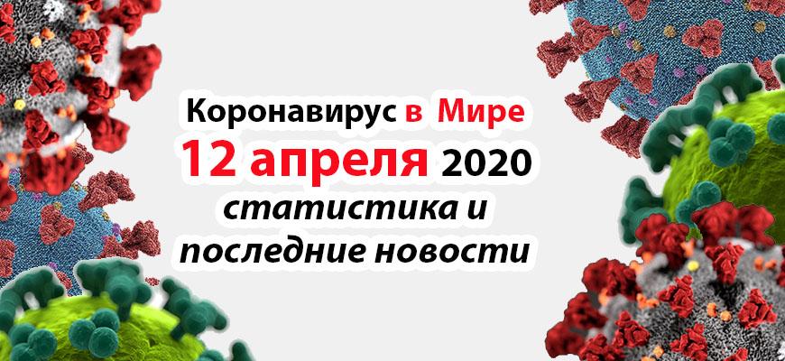 Коронавирус COVID-19 в мире статистика на 12 апреля 2020