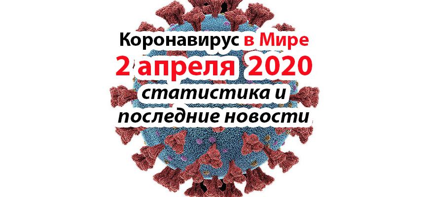 Коронавирус COVID-19 в мире статистика на 2 апреля 2020