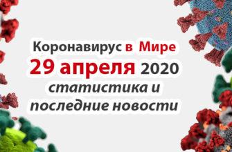 Коронавирус COVID-19 в мире статистика на 29 апреля 2020
