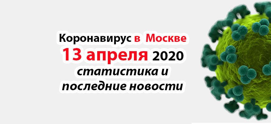 Коронавирус в Москве на 13 апреля 2020 года
