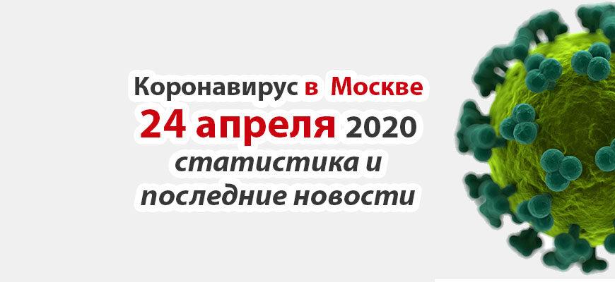 Коронавирус в Москве на 24 апреля 2020 года