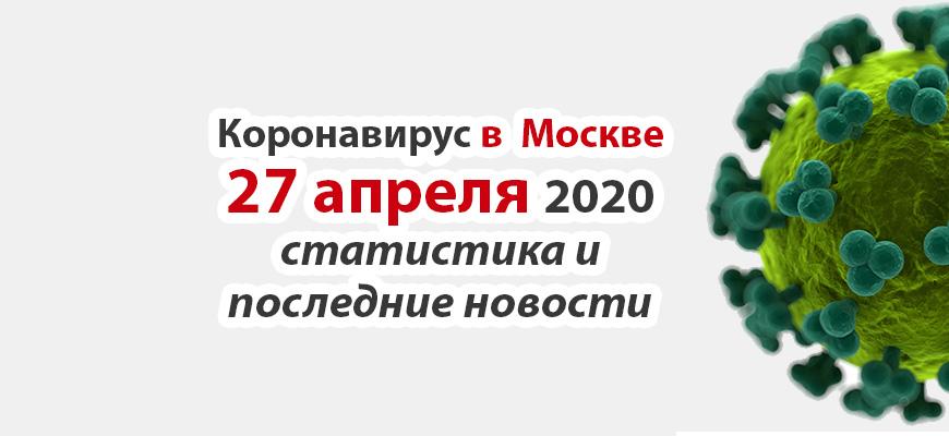 Коронавирус в Москве на 27 апреля 2020 года