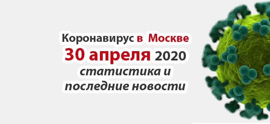 Коронавирус в Москве на 30 апреля 2020 года