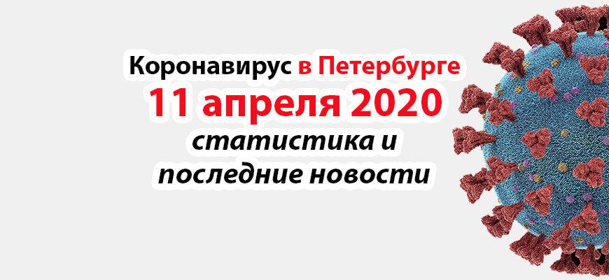 Коронавирус в Петербурге на 11 апреля 2020 года