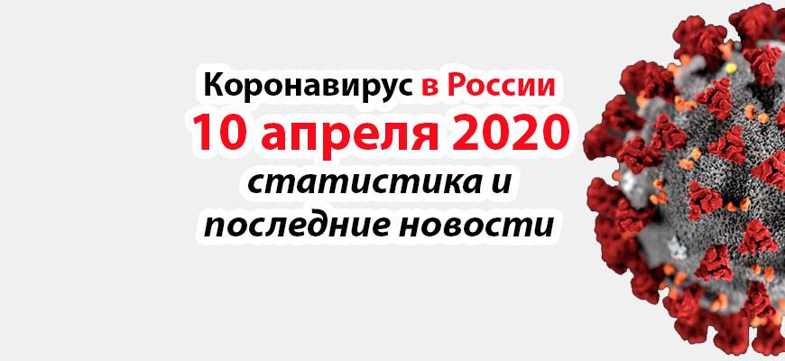 Коронавирус в России на 10 апреля 2020 года