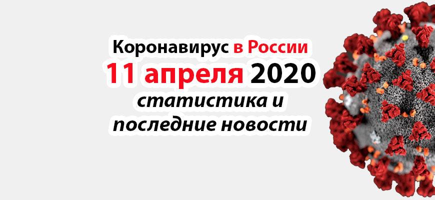 Коронавирус в России на 11 апреля 2020 года