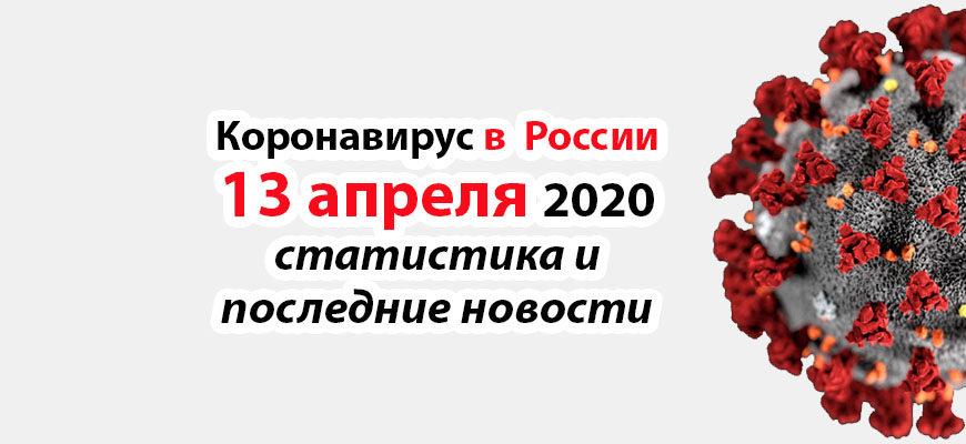 Коронавирус в России на 13 апреля 2020 года