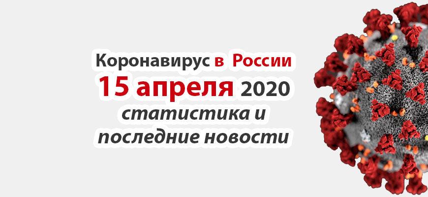 Коронавирус в России на 15 апреля 2020 года
