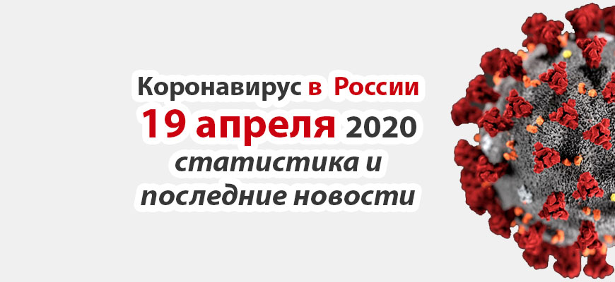 Коронавирус в России на 19 апреля 2020 года