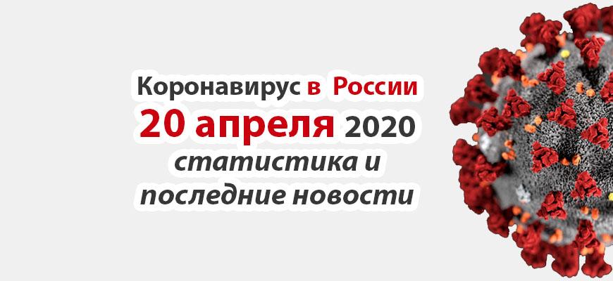 Коронавирус в России на 20 апреля 2020 года