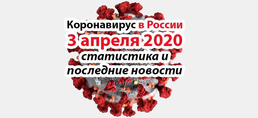 Коронавирус в России на 3 апреля 2020 года