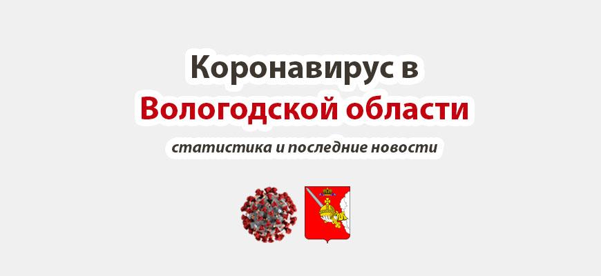 Коронавирус в Вологодской области