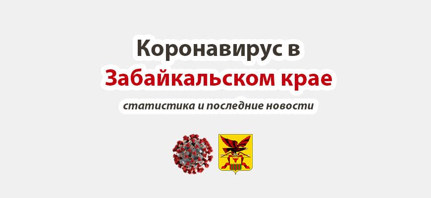 Коронавирус в Забайкальском крае