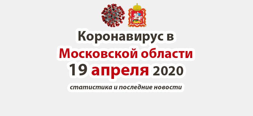 Коронавирус в Московской области на 19 апреля 2020 года