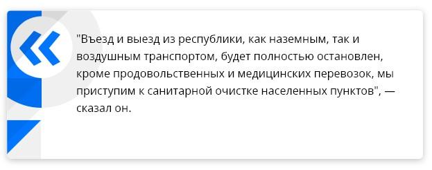 Чечня закрыла границы из-за коронавируса.