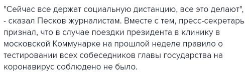 Из-за коронавируса Путин перестал здороваться за руку.