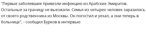 Житель Москвы заразил коронавирусом семью из 4-х человек в Омской области.