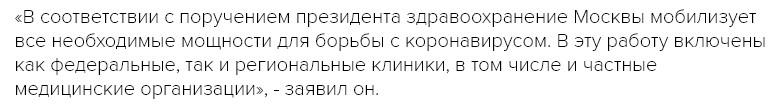 Частные клиники Москвы будут лечить от коронавируса.