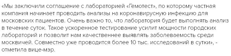 Гемотест начала делать тест на коронавирус в Москве.