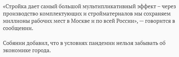 Собянин против остановки стройки в Москве из-за коронавируса