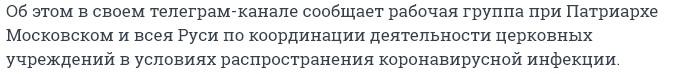 Священники с коронавирусом в Москве